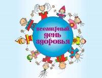 Всемирный день здоровья в 2018 году отмечается 7 апреля, в субботу.