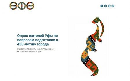 Запущен сайт к 450-летию Уфы http://ufa450.ru/. В настоящее время проводится опрос по проектам развития пешеходной и велосипедной инфраструктуры.