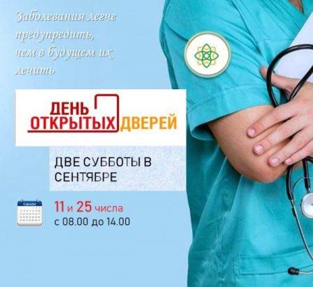 ГБУЗ РКБ им. Г.Г. Куватова, с целью улучшения доступности